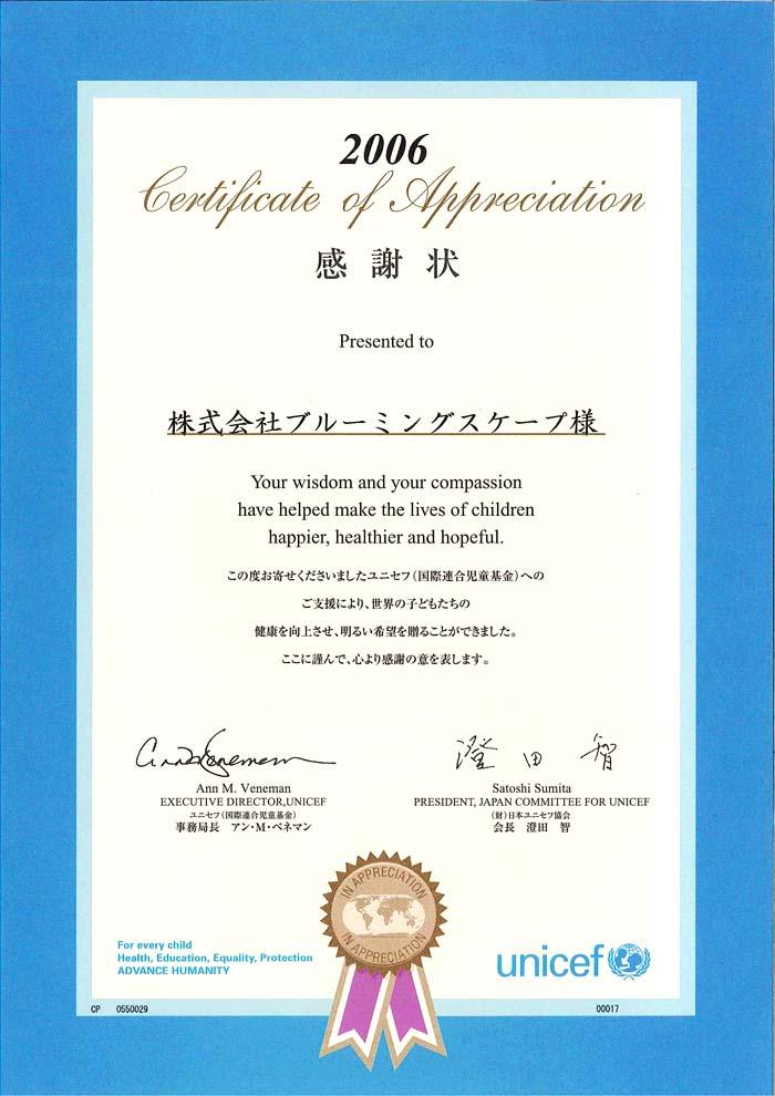 2006年度 CSR