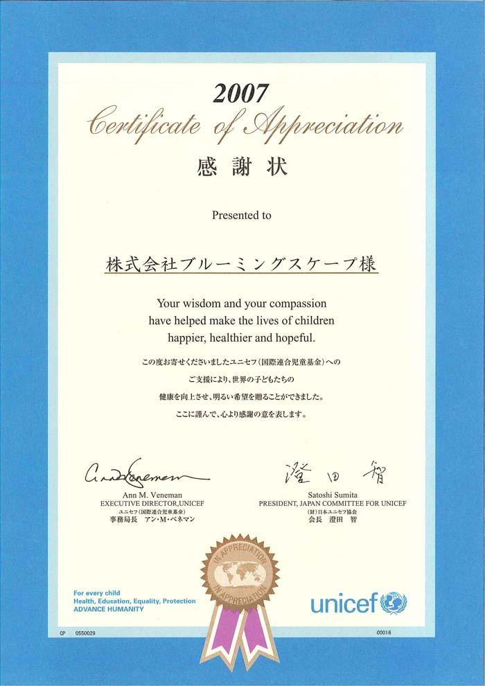 2007年度 CSR