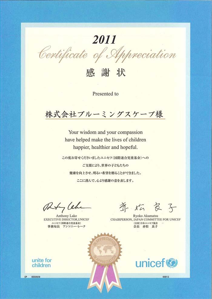 2011年度 CSR