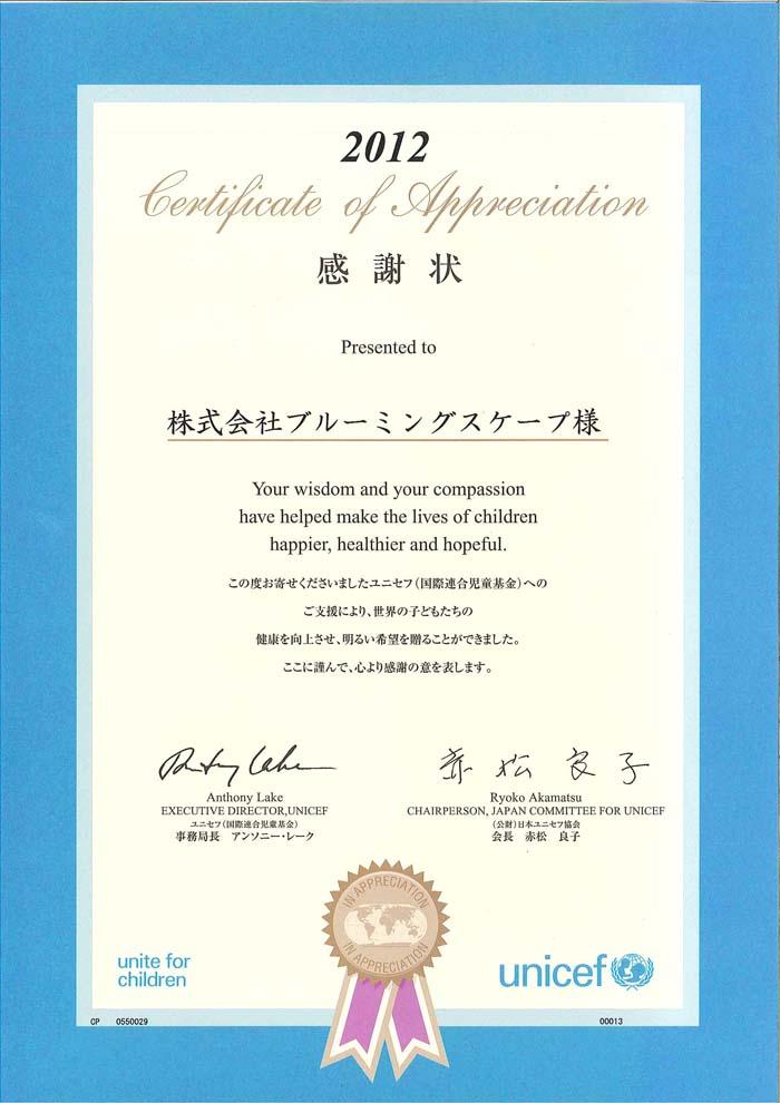 2012年度 CSR