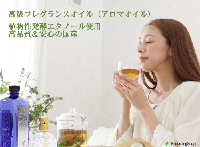 植物性発酵エタノール使用 高品質&国産 アロマオイル
