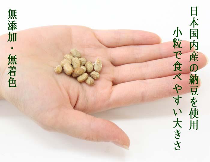日本国内産の納豆を使用